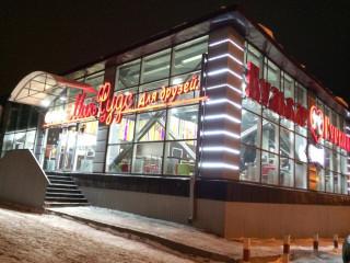 Фотография Продажа торгового центра, 1500 м² , Варшавское шоссе 14с2  №3
