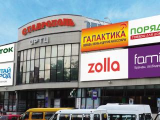 Фотография Торговый центр Ставрополь №1